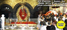 Photos -SHIRDI Sai Baba 90th Punyatithi 2008 PHOTOS FROM SHIRDI